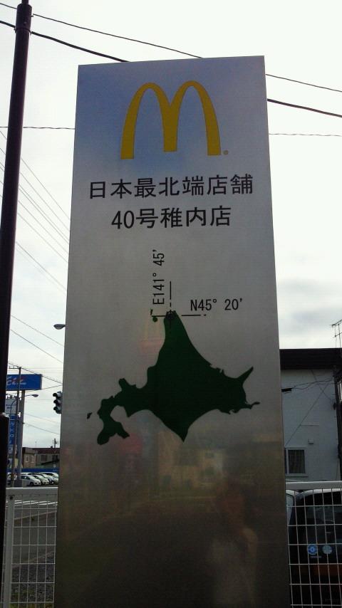 北緯45度3<br />  1分